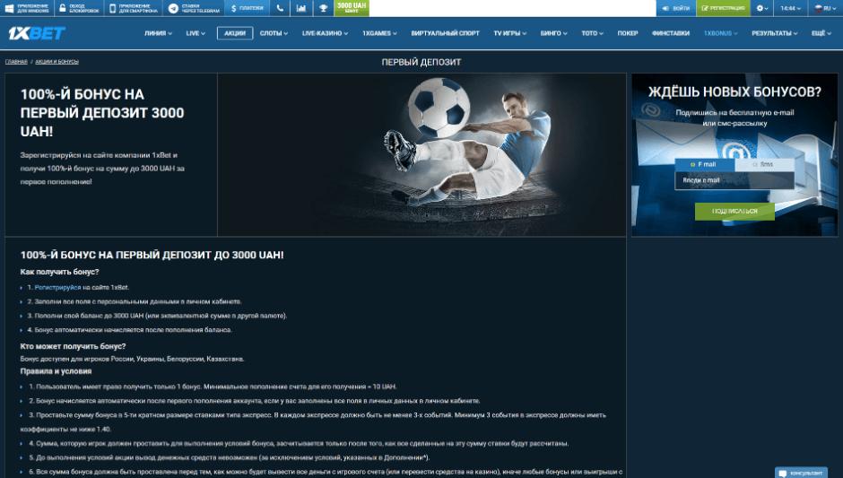 Бонусы на официальном сайте БК 1xbet