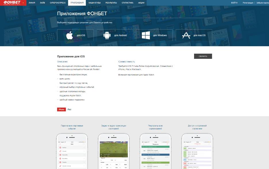 Приложения БК Фонбет для Android и IOS