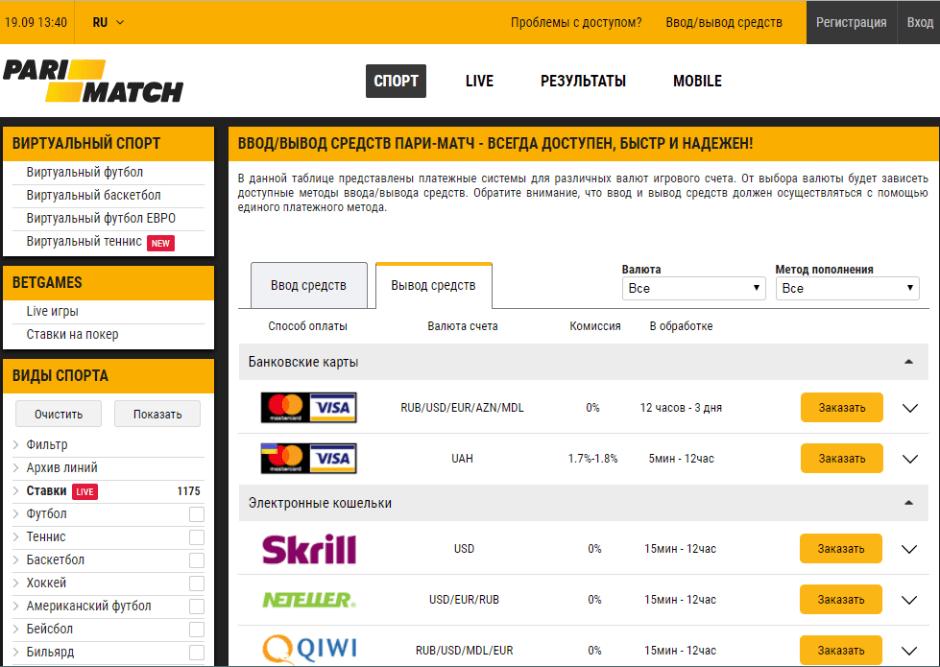 Вывод средств с официального сайта БК Пари Матч